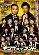 キングオブコント2013 【DVD】