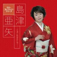 島津亜矢シマヅアヤ/カバーコレクション・シリーズ::島津亜矢〜永遠の歌謡曲を唄う〜 CD