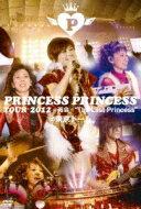 【送料無料】 PRINCESS PRINCESS プリンセスプリンセス(プリプリ) / PRINCESS PRINCESS TOUR 2012〜再会〜at 東京ドーム 【DVD】