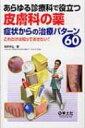 【送料無料】 あらゆる診療科で役立つ皮膚科の薬症状からの治療パターン60 これだけは知っておきたい! / 梅林芳弘 【本】
