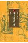 【送料無料】 光石介太郎探偵小説選 論創ミステリ叢書 【本】