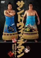 サンドウィッチマン ライブツアー2013 【DVD】