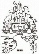 Kicell キセル / 野音でキセル 【DVD】