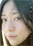 【送料無料】 木村文乃 ファースト写真集 『ふみの』 / 木村文乃 【単行本】