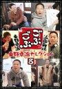 ごぶごぶ 東野幸治セレクション8 【DVD】