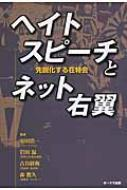 【送料無料】 ヘイトスピーチとネット右翼 先鋭化する在特会 / 安田浩一 【単行本】