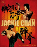 【送料無料】 『ドランクモンキー 酔拳』『スネーキーモンキー 蛇拳』 製作35周年記念 HDデジタ...