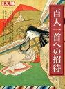 百人一首の世界 別冊太陽日本のこころ  吉海直人 ムック