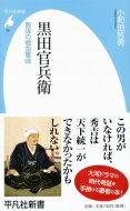 黒田官兵衛 智謀の戦国軍師 平凡社新書 / 小和田哲男 【新書】