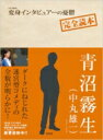 【送料無料】 「変身インタビュアーの憂鬱」完全読本 【単行本】