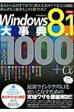Windows8大事典使える技100+αwindows8.1対応版 アスペクトムック 【ムック】