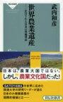 世界農業遺産 注目される日本の里地里山 祥伝社新書 / 武内和彦 【新書】