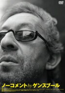 Serge Gainsbourg セルジュゲンズブール / ノーコメント By ゲンスブール 【DVD】