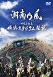 湘南乃風 ショウナンノカゼ / 十周年記念 横浜スタジアム伝説 【DVD】
