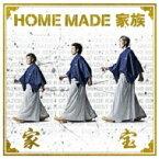【送料無料】 HOME MADE 家族 ホームメイドカゾク / 家宝 〜THE BEST OF HOME MADE 家族〜 【CD】