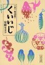 食べ物連載 くいいじ 文春文庫 / 安野モヨコ アンノモヨコ 【文庫】