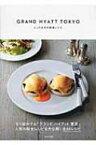 GRAND HYATT TOKYO とっておきの朝食レシピ / グランドハイアット東京 【本】