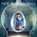 【送料無料】 May'n メイン / NEW WORLD 【通常盤】 【CD】