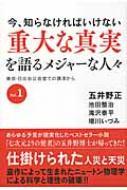今、知らなければいけない重大な真実を語るメジャーな人々 東京・日比谷公会堂での講演から Vol…