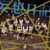 アリス十番 × スチームガールズ / 妄想日記 (Type-C) 【CD Maxi】
