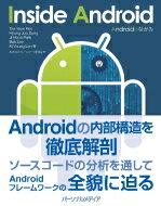 【送料無料】 Androidのなかみ Inside Android / Hyung Joo Song 【単行本】