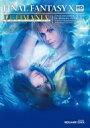 ファイナルファンタジーX HD リマスター アルティマニア SE-MOOK / スタジオベントスタッフ 【ムック】