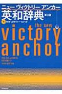 【送料無料】 ニューヴィクトリーアンカー英和辞典 第3版 CDつき / 羽鳥博愛 【辞書・辞典】
