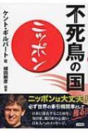 不死鳥の国・ニッポン / ケント・S・ギルバート 【単行本】