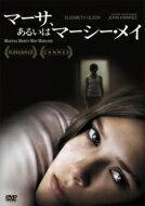 マーサ、あるいはマーシー・メイ 【DVD】