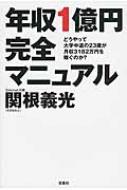 年収1億円完全マニュアル / 関根義光 【単行本】