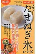 ハンディ版スゴい!たまねぎ氷レシピ / 村上祥子 【単行本】