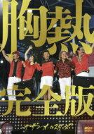 """【送料無料】 Southern All Stars サザンオールスターズ / SUPER SUMMER LIVE 2013 """"灼熱のマ..."""