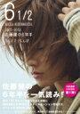 6 1 / 2 〜2007−2013 佐藤健の6年半〜 Vol.1 さくらんぼ / 佐藤健 サトウタケル 【ムック】