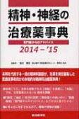 【送料無料】 精神・神経の治療薬事典 2014-'15 / 樋口輝彦 【本】