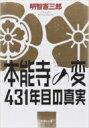 本能寺の変 431年目の真実 文芸社文庫 / 明智憲三郎 【文庫】