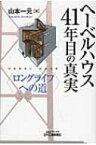 ヘーベルハウス41年目の真実 ロングライフへの道 B & Tブックス / 山本一元 【本】