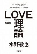 新装版「LOVE理論」 / 水野敬也 【単行本】