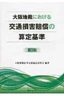 【送料無料】 大阪地裁における交通損害賠償の算定基準 【本】
