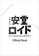 【送料無料】 安堂ロイド〜A.I. knows LOVE?〜OFFICIAL BOOK 【ムック】