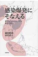 感染爆発にそなえる 新型インフルエンザと新型コロナ / 岡田晴恵 【単行本】