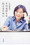 【送料無料】 その気持ちを伝えるために / 八木亜希子 【単行本】