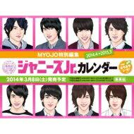 ジャニーズjr.カレンダー 2014.4-2015.3 (仮) / Johnny's Jr. ジャニーズジュニア 【ムック】