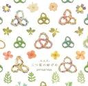 やなぎなぎ / 三つ葉の結びめ / TVアニメ「凪のあすから」新EDテーマ 【初回限定盤】 【CD Maxi】