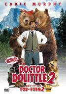ドクター・ドリトル2<特別編> 【DVD】画像