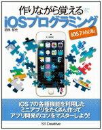 【送料無料】 作りながら覚える iOSプログラミング iOS 7 対応版 / 沼田哲史 【単行本】