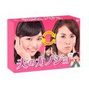 Bungee Price Blu-ray【送料無料】 夫のカノジョ DVD-BOX 【DVD】