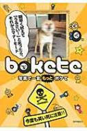 bokete 写真で一言もっとボケて / ボケて制作委員会 【単行本】