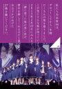楽天乃木坂46グッズ【送料無料】 乃木坂46 / 乃木坂46 1ST YEAR BIRTHDAY LIVE 2013.2.22 MAKUHARI MESSE 【DVD通常盤】 【DVD】
