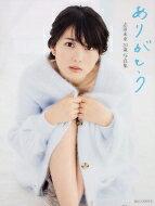 【送料無料】 志田未来 20歳写真集 ありがとう / 志田未来 【単行本】