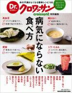 Dr.クロワッサン病気にならない食べ方 / 大柳珠美 【ムック】